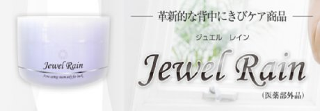 Jewel Rain(ジュエルレイン)