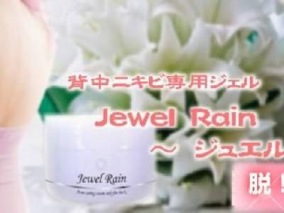 ジュエルレイン (Jewel Rain)で背中にきびケア