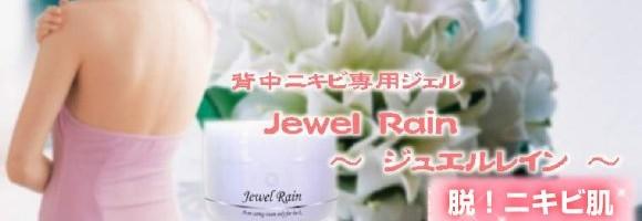 ジュエルレイン (Jewel Rain)