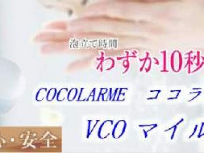 ココラルム VCOマイルドソープ 泡洗顔